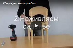 Детский стул «Эко»